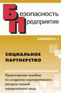 Карл Гасанович Кязимов - Социальное партнерство: практическое пособие по созданию корпоративного ресурса знаний юридического лица