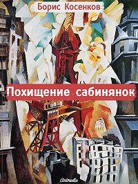 Борис Косенков -Похищение сабинянок (сборник)