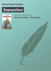 Александр Куприн - Завирайка