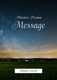 Михаил Римша -Message. Сборник стихов