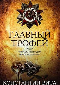 Константин Вита -Главный трофей