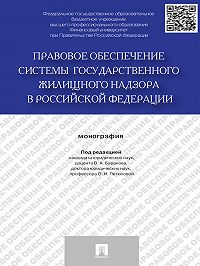 Коллектив авторов -Правовое обеспечение системы государственного жилищного надзора в Российской Федерации. Монография