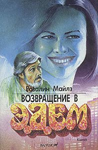 Розалин Майлз -Возвращение в Эдем. Книга 2