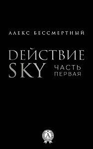Алекс Бессмертный -Действие SKY. Часть первая