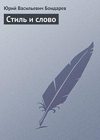 Юрий Васильевич Бондарев -Стиль и слово