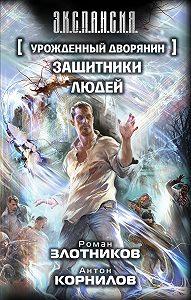 Роман Злотников -Урожденный дворянин. Защитники людей