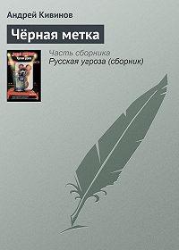 Андрей Кивинов -Чёрная метка
