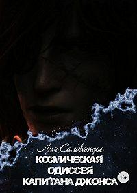 Лия Сальваторе -Космическая одиссея капитана Джонса