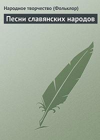 Народное творчество -Песни славянских народов