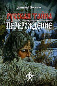 Дмитрий Логинов - Русская Тайна. Перерождение
