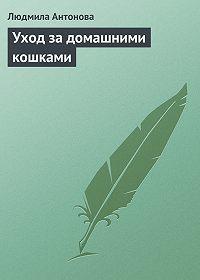 Людмила Антонова -Уход за домашними кошками