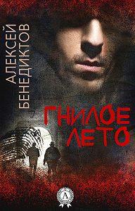 Алексей Бенедиктов - Гнилое лето