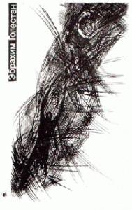 Эбрахим Голестан -Неразлучные рыбки