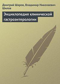 Дмитрий Шаров -Энциклопедия клинической гастроэнтерологии