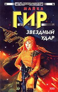 Майкл Гир -Звездный удар