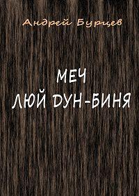 Андрей Бурцев -Меч Люй Дун-биня
