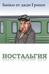 Алексан Аракелян -Байки от дяди Гриши. Ностальгия