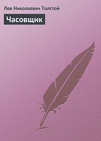Лев Толстой -Часовщик