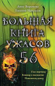 Анна Воронова -Большая книга ужасов – 56 (сборник)