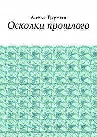 Алекс Грунин -Осколки прошлого