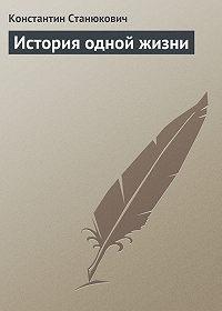 Константин Станюкович - История одной жизни