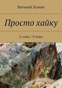 Виталий Хомин -Просто хайку. 37 хайку / 37 haiku