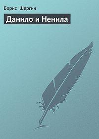 Борис  Шергин - Данило и Ненила