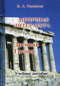 Борис Александрович Гиленсон - История античной литературы. Книга 1. Древняя Греция