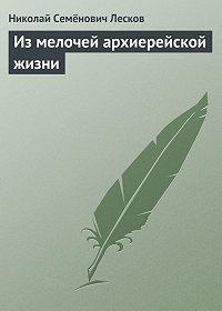 Николай Лесков - Из мелочей архиерейской жизни