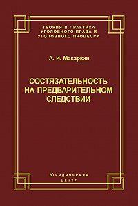 Андрей Макаркин -Состязательность на предварительном следствии