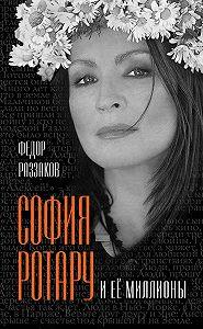 Федор Раззаков -София Ротару и ее миллионы