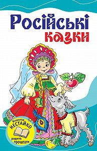 Народное творчество, Русские народные сказки - Російські казки (збірник)