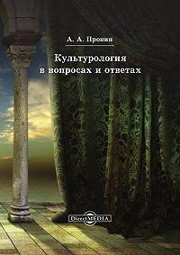 Александр Пронин -Культурология в вопросах и ответах