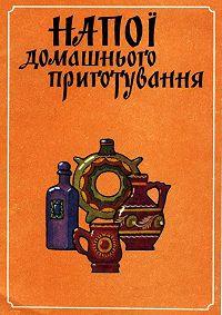 Нина Кравченко -Напитки домашнего приготовления