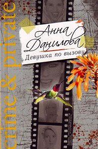 Анна Данилова -Девушка по вызову