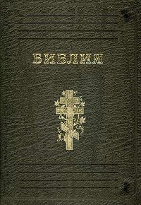 Библия -Библия