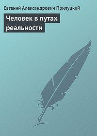 Евгений Прилуцкий - Человек впутах реальности