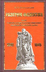 Леннор Ольштынский - Разгром фашизма. СССР и англо-американские союзники во Второй мировой войне