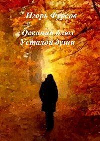 Игорь Фурсов -Осенний блюз усталой души