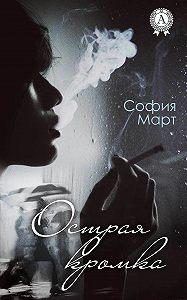 София Март - Острая кромка
