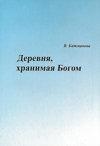 Валентина Батманова -Деревня, хранимая Богом