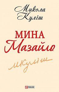 Микола Куліш -Мина Мазайло