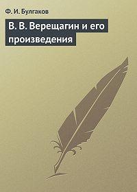 Федор Булгаков -В.В.Верещагин иего произведения