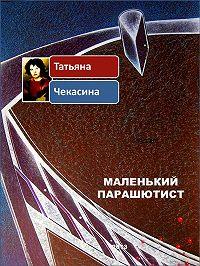 Татьяна Чекасина -Маленький парашютист