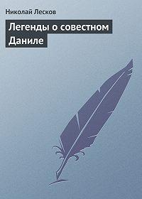 Николай Лесков -Легенды о совестном Даниле