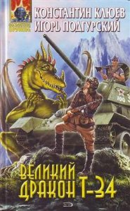 Константин Клюев -Великий Дракон Т-34