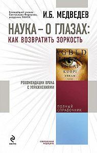 Игорь Медведев -Наука – о глазах: как возвратить зоркость. Рекомендации врача с упражнениями