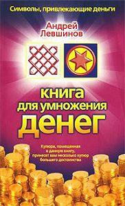 Андрей Левшинов -Книга для умножения денег