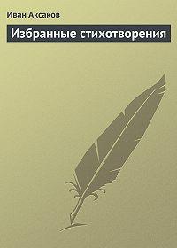Иван Аксаков -Избранные стихотворения