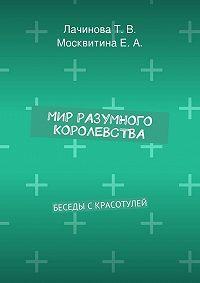 Екатерина Москвитина -Мир Разумного Королевства. Беседы сКрасотулей